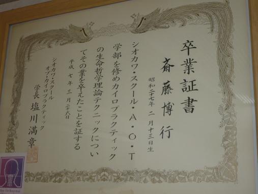 塩川AOT